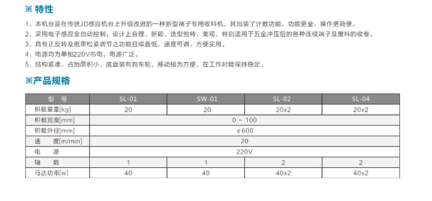 端子公用收料机SW-01卧式单盘