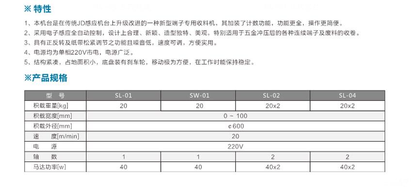 端子公用收料机SL-02立式单盘
